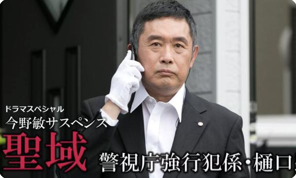 今野敏サスペンス 聖域 警視庁強行犯係・樋口顕