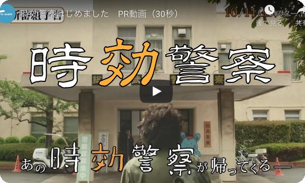 時効警察復活スペシャル