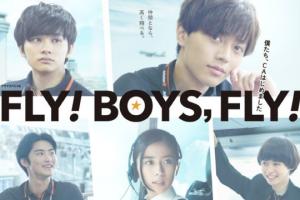 FLY! BOYS,FLY!ドラマ動画を見る方法