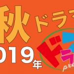 2019年秋ドラマ番組表