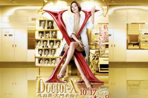 ドクターX~外科医・大門未知子6
