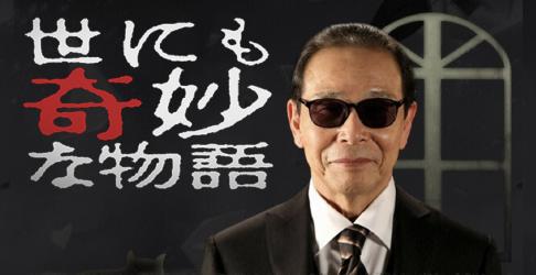 世にも奇妙な物語'19秋の特別編ドラマ動画をFODで見る方法